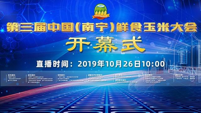 第三届中国(南宁)鲜食玉米大会开幕式(图1)