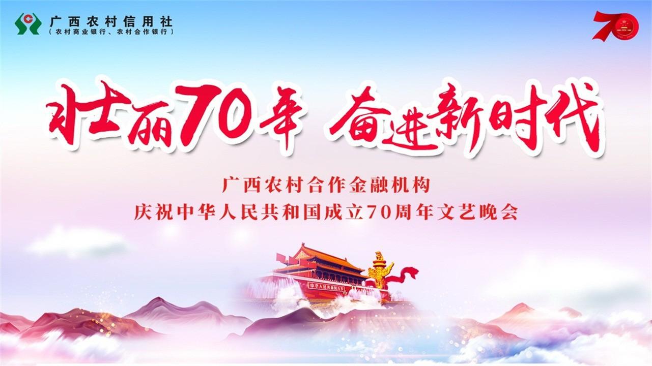 壮丽70年 奋进新时代——广西农村合作金融机构庆祝中华人民共和国成立70周年文艺晚会(图1)